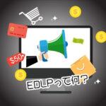 EDLPとは?小売業で目指すべき意味を解説します。
